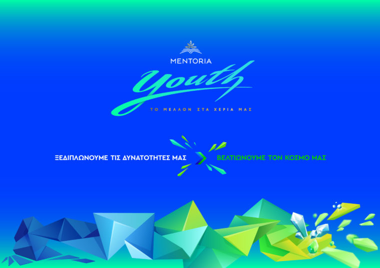 Mentoria youth branding design by Plus Gravity